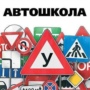 Автошколы Нефтегорска