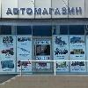 Автомагазины в Нефтегорске
