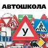Автошколы в Нефтегорске