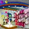 Детские магазины в Нефтегорске