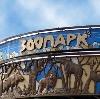 Зоопарки в Нефтегорске