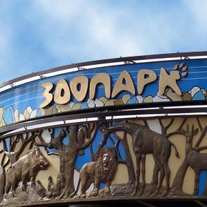 Зоопарки Нефтегорска